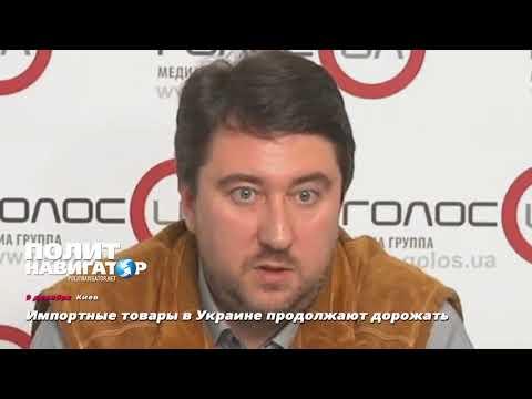 Наскакали, громадяне: На Украине будет всё дорожать, а пенсии и зарплаты — обесцениваться