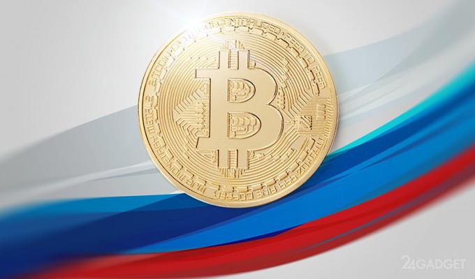 Российским властям поручено узаконить криптовалютный рынок