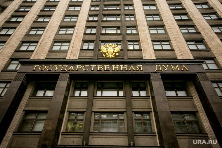 Депутаты Госдумы хотят узнать, как россияне относятся к их работе. На эту цель они готовы потратить (!) 9,5 миллиона рублей