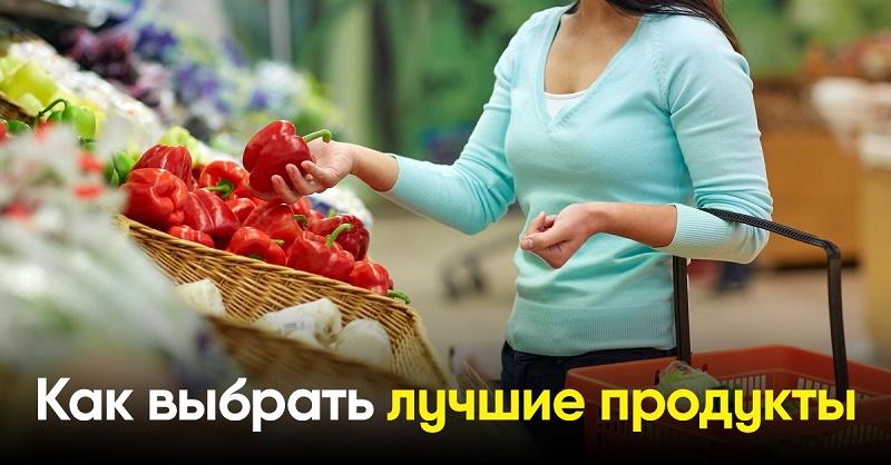 как выбирать продукты в магазине