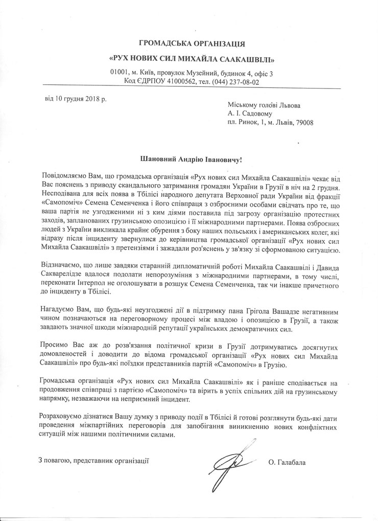 Грузинская авантюра Семенченко сорвала планы Саакашвили