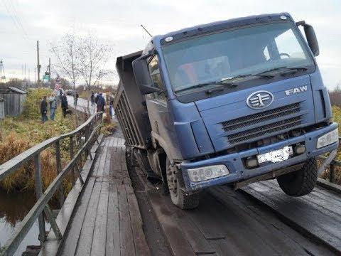 Экстремальные проезды через мост грузовых автомобилей