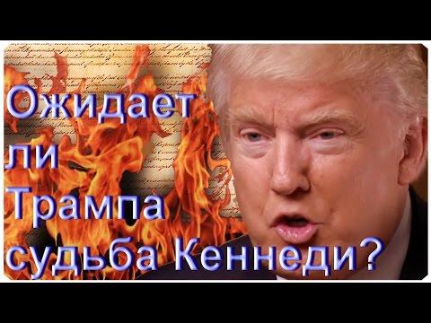 «Подружившись» с Путиным, Трамп может повторить судьбу Кеннеди?