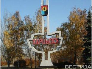 В Харцызске ситуация сохраняется напряженной