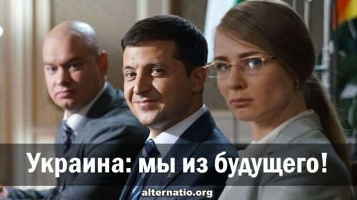 Украина: мы из будущего!