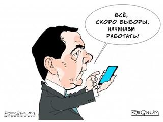 До отставки Д.Медведева осталось два месяца