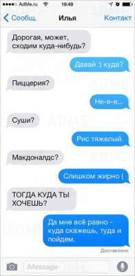 Немного прикольных СМС