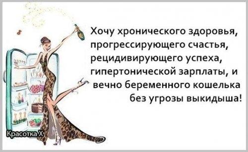 Афоризмы, цитаты, женские, мудрости, смешные