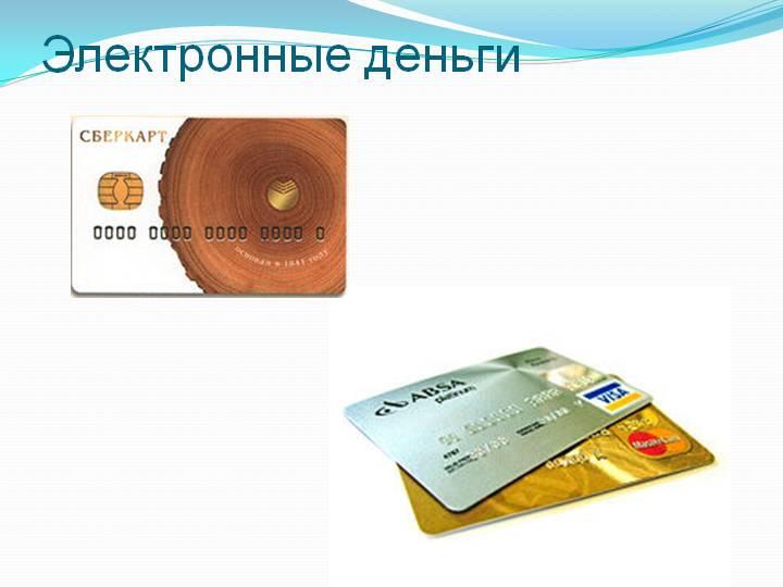 Показаны картинки по запросу Электронные Деньги Презентация.
