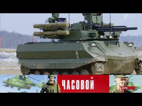 Часовой - Боевой робот «Уран-9». Выпуск от23.04.2017