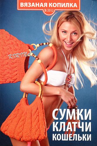 «Вязаная Копилка № 5 2012. Сумки, клатчи, кошельки»