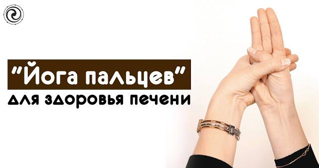 «Йога пальцев» для здоровья печени