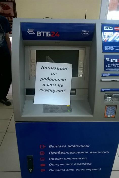 Совет от банкомата.