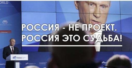 """""""Россия - это судьба"""" (В.В П…"""