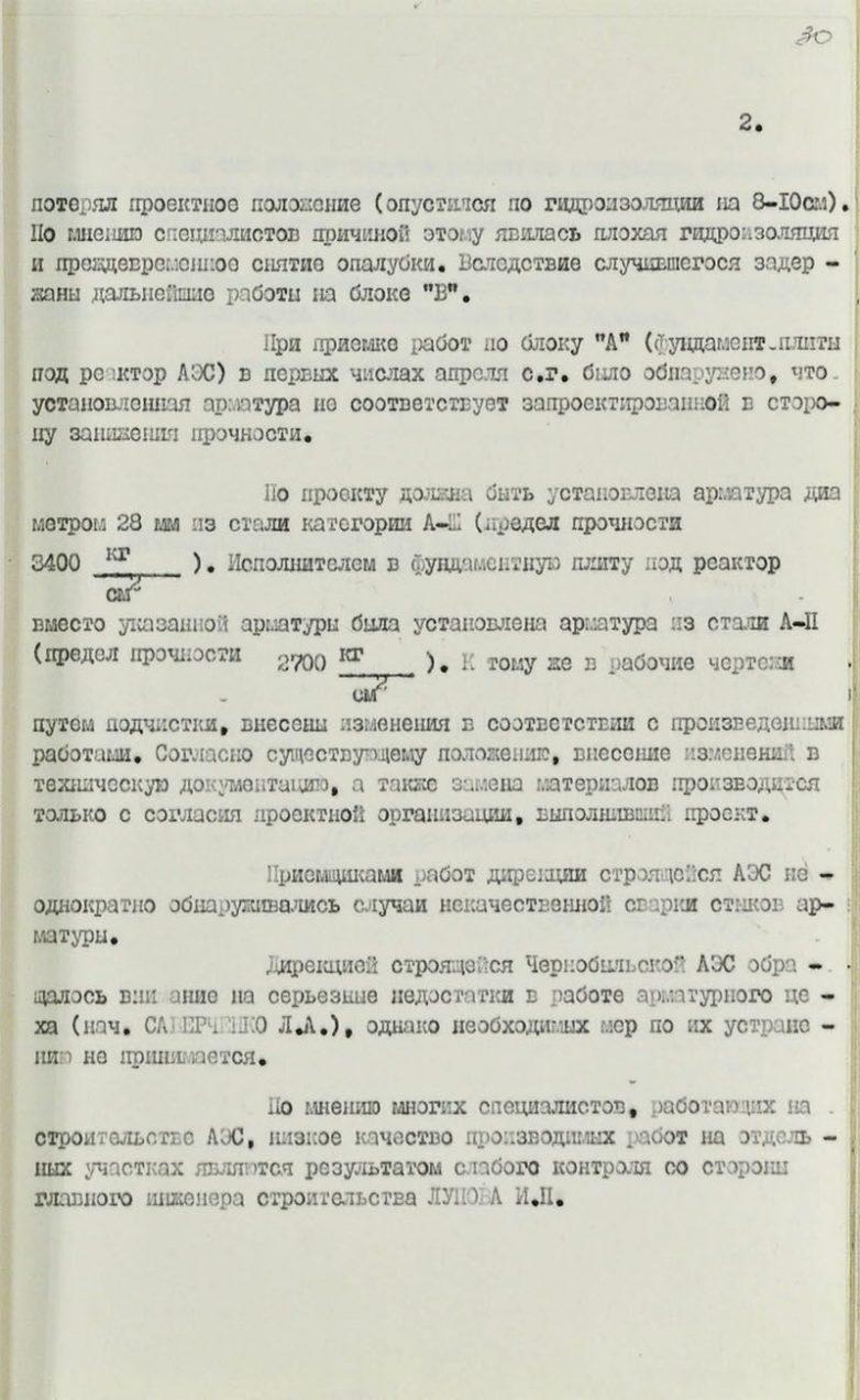 Рассекреченные документы по Чернобылю