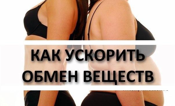 Как похудеть метаболизм ускорить