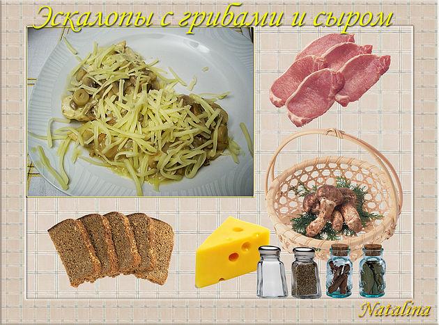 Эскалопы с грибами и сыром
