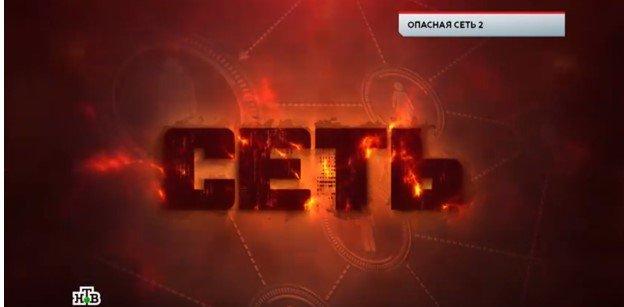 Фильм «Опасная сеть-2» доказывает вину фигурантов «Сети»