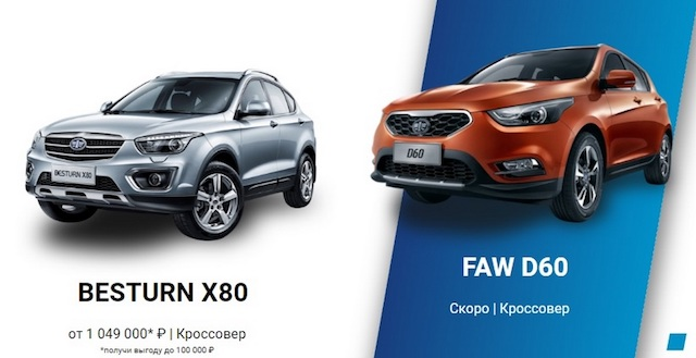 Новый кроссовер FAW готовят к выходу на рынок России