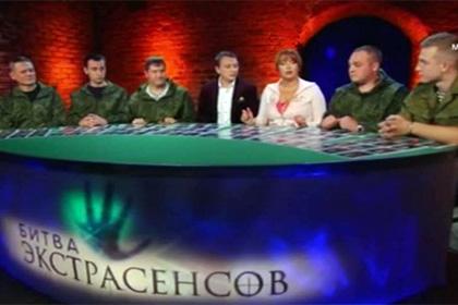 На Украине отказались от «Битвы экстресенсов» из-за эфира с российскими военными