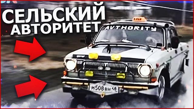 Суровый автотюнинг по-карамышевски