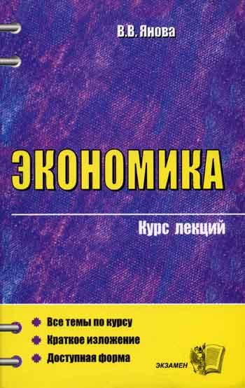 Экономика. Курс лекций. Янова В.В..