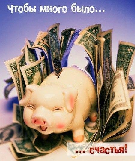 Сколько денег в месяц вам достаточно, чтобы чувствовать себя счастливым человеком?