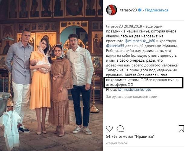 Крестины дочери Дмитрия Тара…