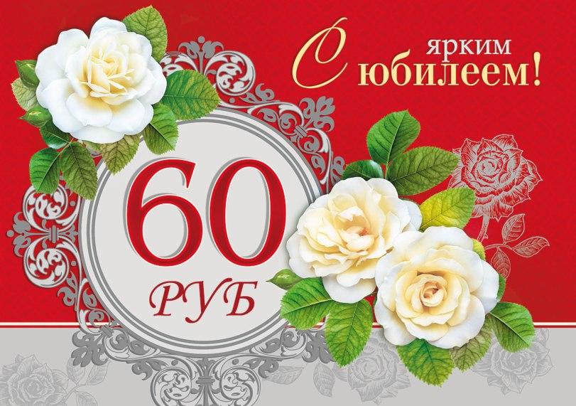 Открытки на 60 лет женщине