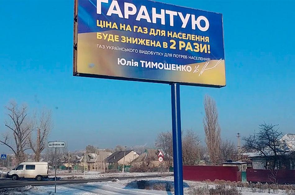 Украинцы с петлей на шее
