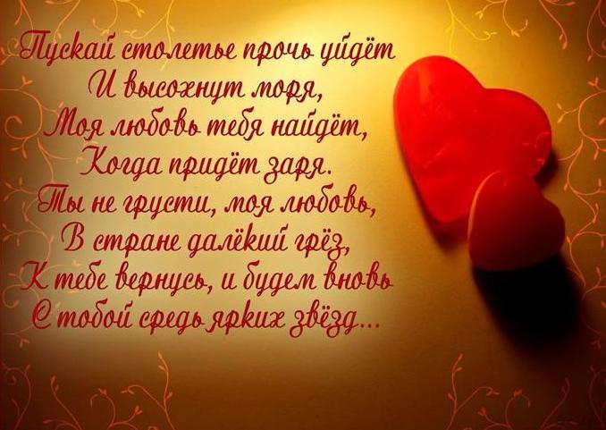 Поздравления с днем всех влюбленных для мужчин