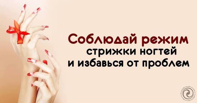 Соблюдай режим стрижек ногтей и избавься от проблем