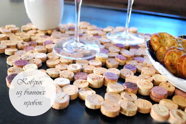 Коврик из винных пробок