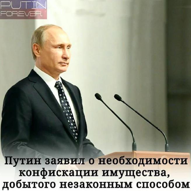 Путин заявил о необходимости конфискации имущества, добытого незаконным способом