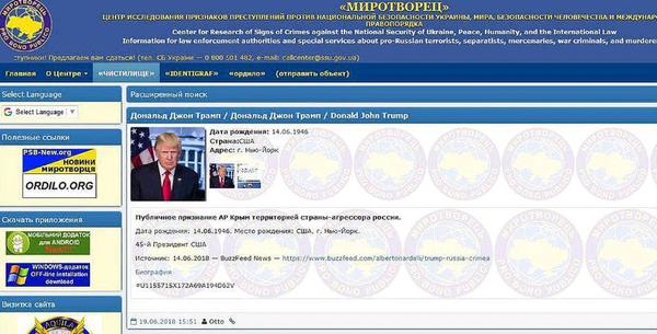 """Германия потребовала от Украины удалить сайт """"Миротворец"""""""