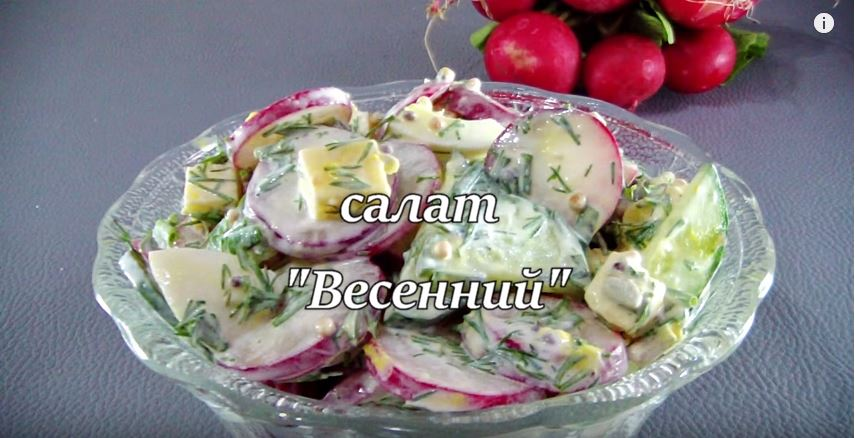 """Салат """"Весенний"""" с редисом"""