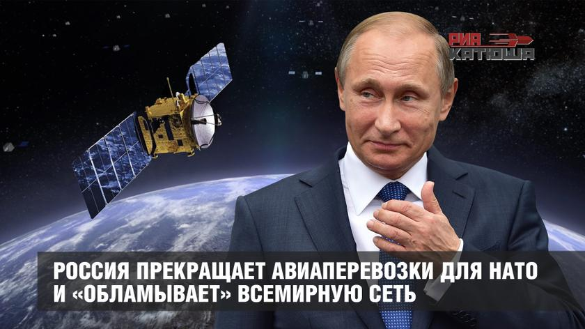 Россия прекращает авиаперево…