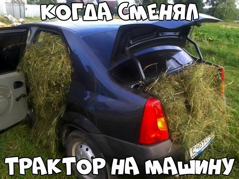 Прикольная Автовсячина