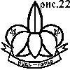 Скаутский знак — лилия