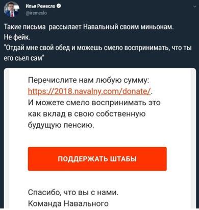 Бывший юрист ФБК раскрыл правду о проектах Навального
