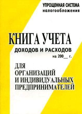 ИП на упрощёнке 6% в России