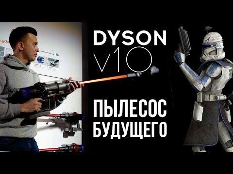 Dyson V10: пылесос сына маминой подруги