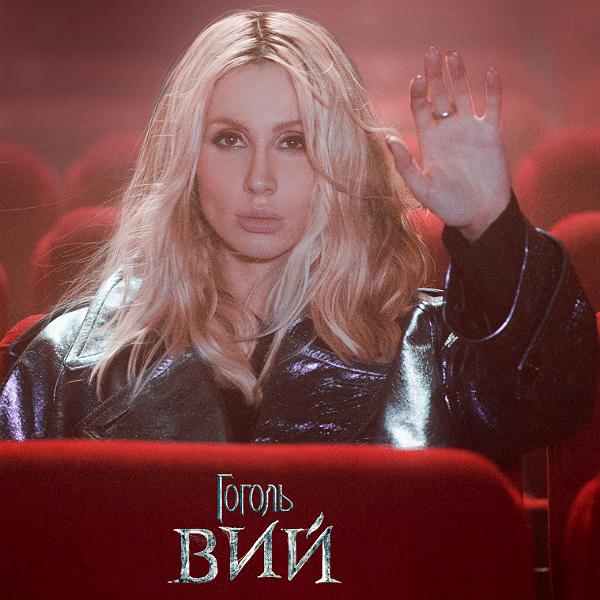 Новый хит! Саундтрек к фильму «Гоголь. Вий» бьет рекорды по просмотром в Сети!