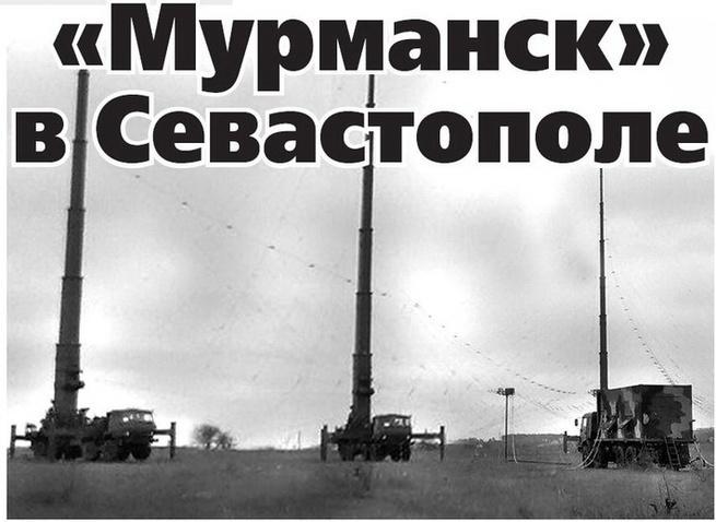 Картинки по запросу комплекс «Мурманск-БН» Крым