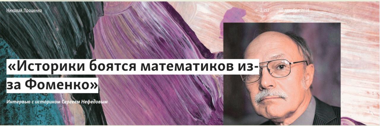 «Историки боятся математиков из-за Фоменко»