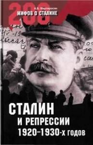 А.Б. Мартиросян об очередных лживых мифах, направленных против СССР и Сталина