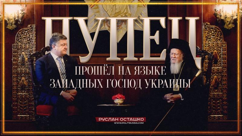ПУПЕЦ прошёл на языке западных господ Украины
