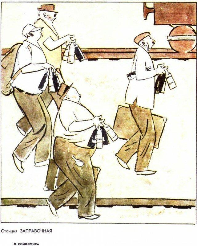 Пьянство в советской карикат…