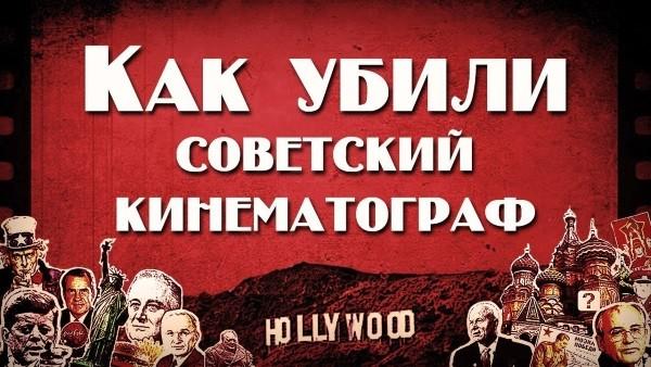 Рождение и смерть советского кино