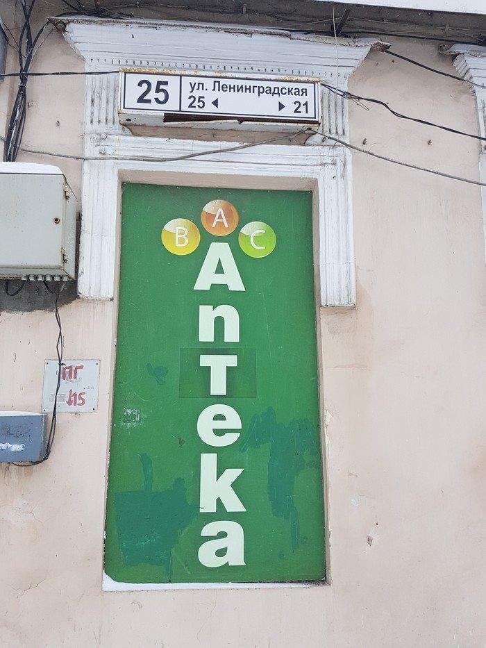 Просили поиграть со шрифтами? Снимок из Самары Города России, города, прикол, россия, самара, юмор